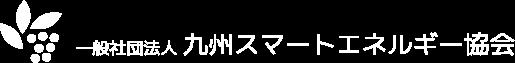 一般社団法人九州スマートエネルギー協会